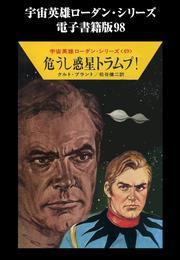 宇宙英雄ローダン・シリーズ 電子書籍版98 危うし惑星トラムプ! 漫画