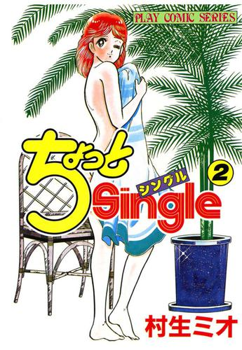 ちょっとSingle(2) 漫画