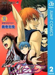 黒子のバスケ モノクロ版 2 漫画