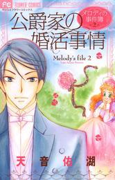 公爵家の婚活事情~メロディの事件簿2~ 漫画