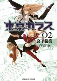 東京カラス(2) 漫画
