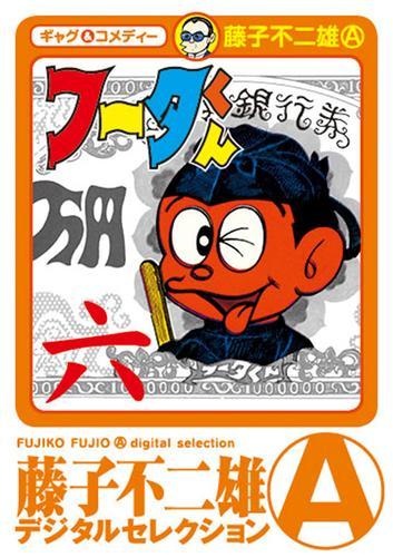 フータくん 漫画