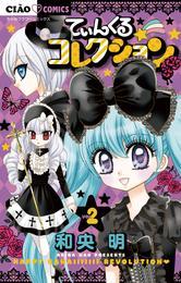 てぃんくる☆コレクション(2) 漫画