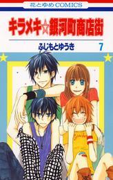 キラメキ☆銀河町商店街 7巻 漫画
