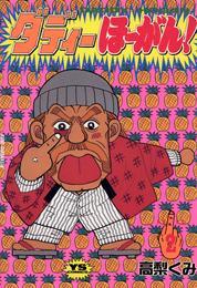 ダディーほーがん!(2) 漫画