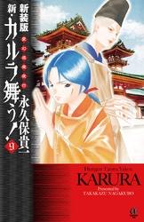 新装版 変幻退魔夜行 新・カルラ舞う! 9 漫画