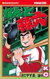 なんと孫六(31) 漫画
