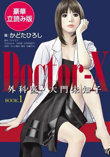 Doctor-X 外科医・大門未知子 BOOK.1 <豪華立読み版> 漫画