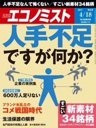 週刊エコノミスト (シュウカンエコノミスト) 2017年04月18日号 漫画