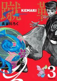 KEMARI 分冊版(3) 漫画