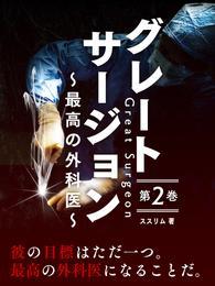 グレートサージョン~最高の外科医~第2巻 漫画