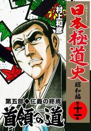 日本極道史~昭和編 第十一巻 漫画