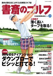書斎のゴルフ VOL.29 読めば読むほど上手くなる教養ゴルフ誌 漫画