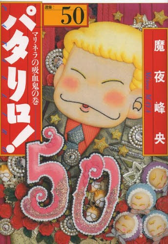 選集 パタリロ! [文庫版] (1-50巻 最新刊) 漫画