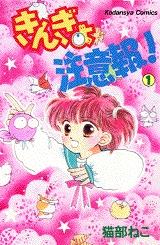 きんぎょ注意報!(1-8巻 全巻) 漫画