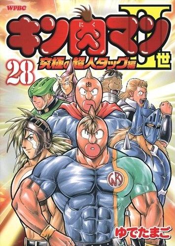 キン肉マン2世 究極の超人タッグ編 (1-28巻 全巻) 漫画