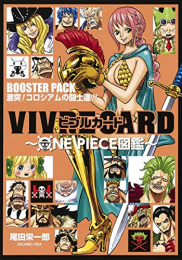 ワンピース VIVRE CARD〜ONE PIECE図鑑〜 BOOSTER PACK 激突! コロシアムの闘士達!!
