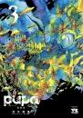 pupa新装版 (1-3巻 全巻)