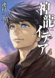 神龍イデア (1巻 最新刊)