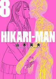 HIKARI-MAN ヒカリマン (1-8巻 全巻)