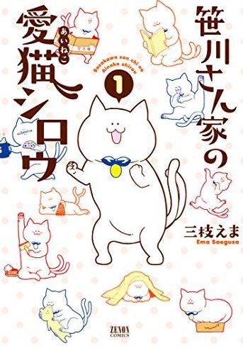 笹川さん家の愛猫シロウ 漫画