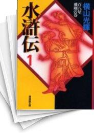 【中古】水滸伝 [文庫版] (1-6巻) 漫画