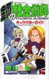 鋼の錬金術師 キャラクターガイド (1巻 全巻)