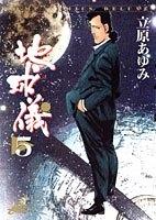 地球儀 ほし (1-5巻 全巻) 漫画
