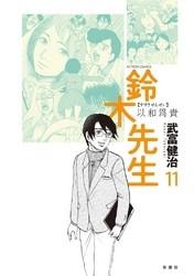鈴木先生 11 冊セット全巻 漫画