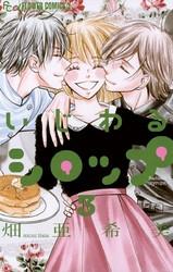いじわるシロップ 3 冊セット全巻 漫画