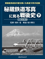 秘蔵鉄道写真に見る戦後史 漫画