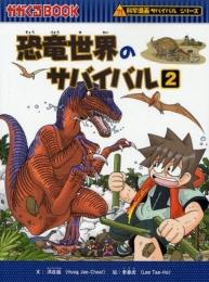 【書籍】恐竜世界のサバイバル 2