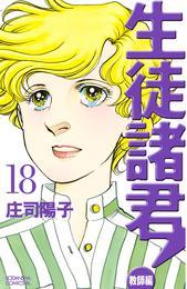 生徒諸君! 教師編(18) 漫画