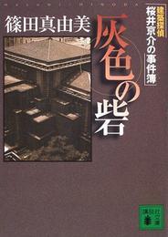 灰色の砦 建築探偵桜井京介の事件簿 漫画