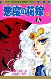 悪魔の花嫁 5 漫画