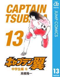 キャプテン翼 13