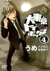 大東京トイボックス (4) 漫画