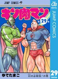 キン肉マン 29 漫画
