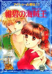 アナトゥール星伝(11) 紺碧の海賊王 漫画