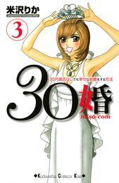30婚 miso-com(3) 漫画