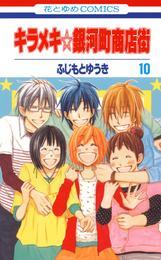 キラメキ☆銀河町商店街 10巻 漫画