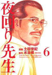 夜回り先生(6) 漫画