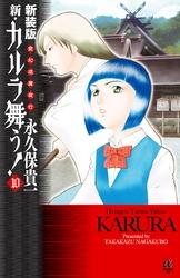 新装版 変幻退魔夜行 新・カルラ舞う! 10 漫画