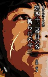 えびす亭百人物語 第四十二番目の客 斬られの与三 漫画