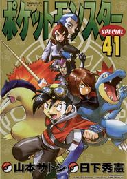 ポケットモンスタースペシャル(41) 漫画