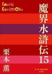 P+D BOOKS 魔界水滸伝 15 漫画