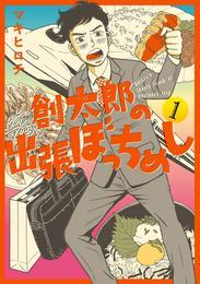創太郎の出張ぼっちめし 1巻 漫画