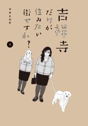 吉祥寺だけが住みたい街ですか?(4) 漫画