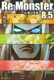 Re:Monster8.5 漫画