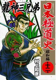 日本極道史~昭和編 第十二巻 漫画